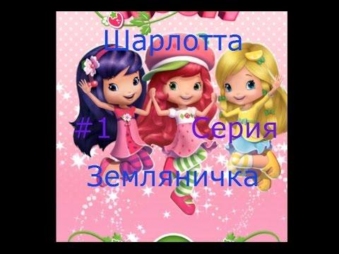 Шарлотта Земляничка - #1 Весёлый, красочный, детский игровой мультфильм:)