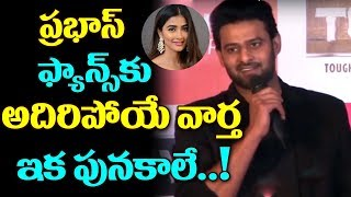 Prabhas's Next To Be Launched In August..!! | Pooja Hegde | UV Creations | Top Telugu Media