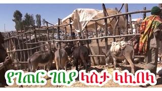 የገጠር ገበያ ላስታ ላሊበላ Rural Market Lasta Lalibella, Ethiopia