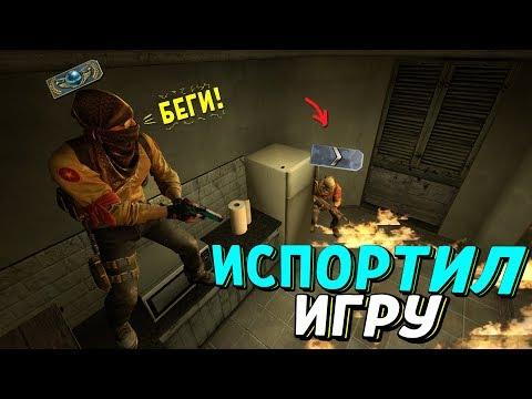 ИСПОРТИЛ ВСЕМ ИГРУ | CS:GO