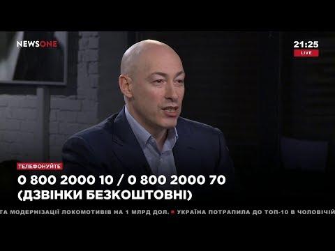 "Дмитрий Гордон на канале ""NewsOne"". 23.02.2018"
