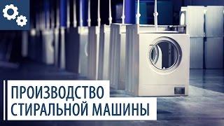 Как сделана стиральная машина? Современное производство стиральных машин ATLANT в Минске.