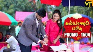 Kalyanaparisu Tamil Serial - கல்யாணபரிசு | Episode 1504 - Promo #2 | 14 Feb 2018 | Sun TV Serial