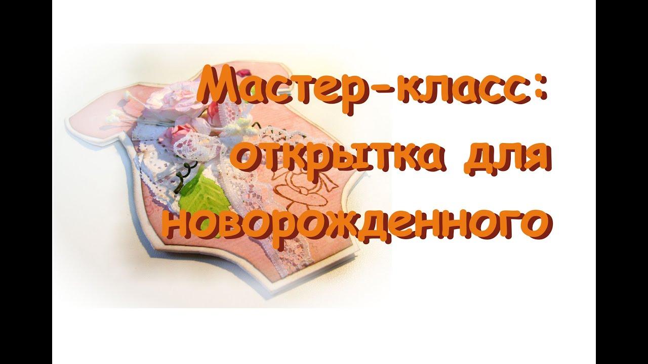 Мастер класс открытка бодик