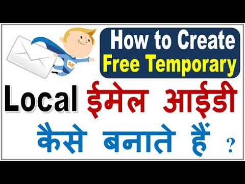 How to Create Temporary or Local E-mail Address Step by Step in हिन्दी