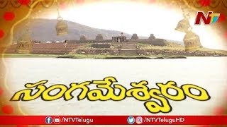 Sangameswaram, History andamp; Significance Of 1000 yrs Ancient Temple | Special Story | NTV