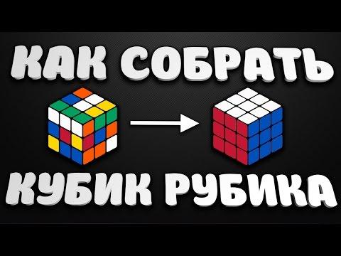 Как собрать кубик Рубика 3х3 | НОВАЯ СХЕМА 2017