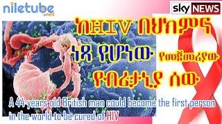 ከHIV በህክምና ነጻ የሆነው የመጀመሪያው ሰው British man 1st to be HIV FREE (SkyNEWS)