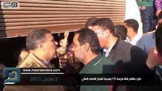مصر العربية | طرد طاقم قناة فرنسا 24 بمحيط انفجار القضاء العالي