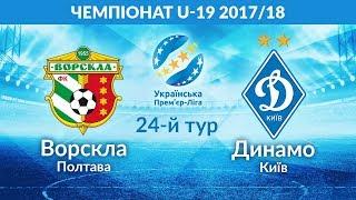 Ворскла до 19 : Динамо Киев до 19
