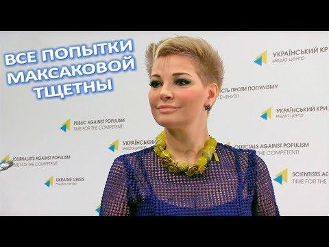 Старания Максаковой оказались тщетны  (28.06.2017)