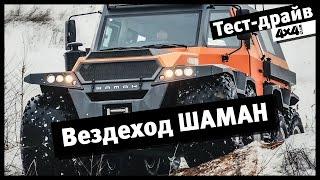 """4x4PRO. Тест-драйв восмиколёсного вездехода """"Шаман"""" в Тверской области"""