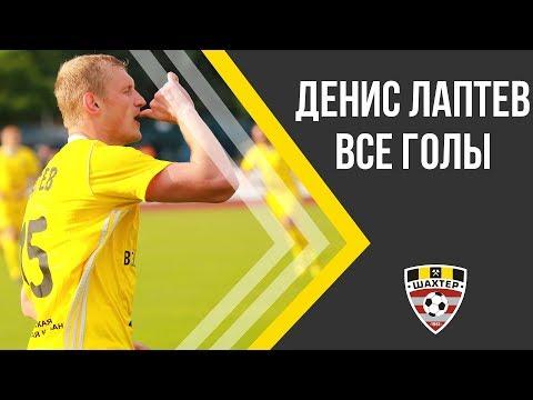 Денис Лаптев. Все голы сезона 2017