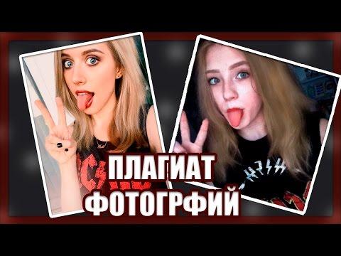 ПОВТОРЯЮ ФОТО ВИДЕОБЛОГЕРОВ//ПЛАГИАТИМ ФОТКИ ТОП БЛОГЕРОВ  #2