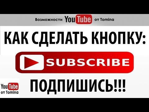 Как создать подписку на канал YouTube. Кнопка подписки. Как сделать кнопку подписки на ютуб канал!