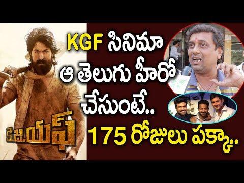 కేజిఎఫ్ ఆ హీరో చేస్తే 175 డేస్ పక్కా.! KGF 16th Day Public Talk | Rocking Star Yash | Prashanth Neel