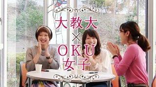 OKU ガールズトーク 第1話