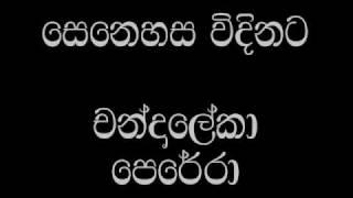 Senehasa Vindinata--ChandraLekha Perera(Old Version)