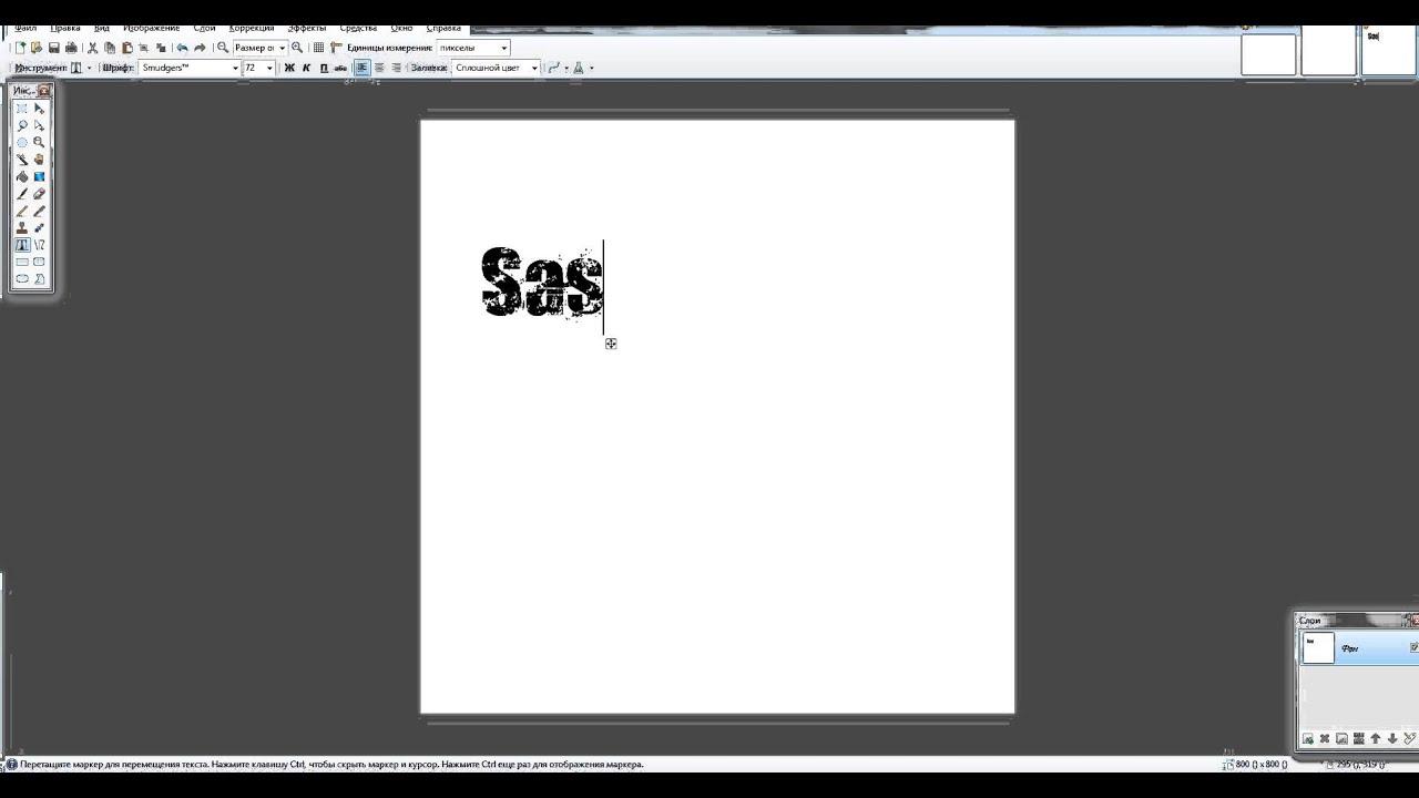 Как сделать надпись при показеграфии в html