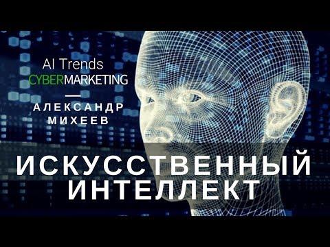 Искусственный интеллект в рекламных технологиях. Александр  Михеев. CyberMarketing17