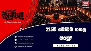 Neth Fm Balumgala | 225ම බෝම්බ ගහල මරමු? | 2019-05-22