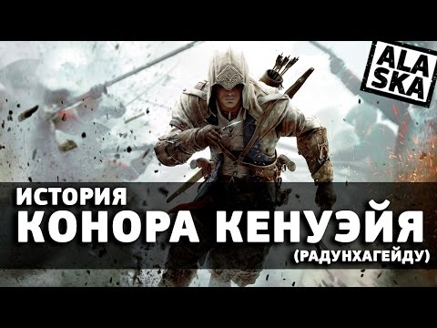 ИСТОРИЯ КОНОРА КЕНУЭЙЯ [GamePerson]