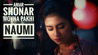 Amar Shonar Moyna Pakhi | সোনার ময়না পাখি | Naumi | Bangla New Song | 2016