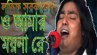 o amar moina bhandari gaan lotif sorkar ।। new bangla baul song 2017
