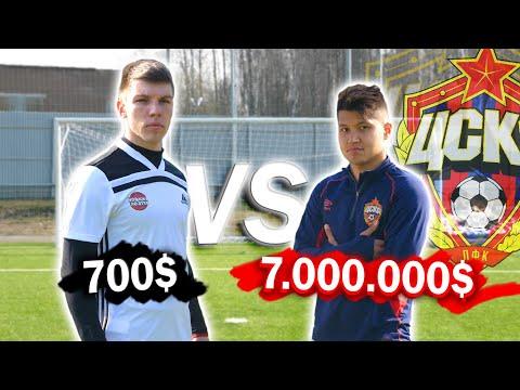 Живой Футбол VS АХМЕТОВ (пфк ЦСКА)