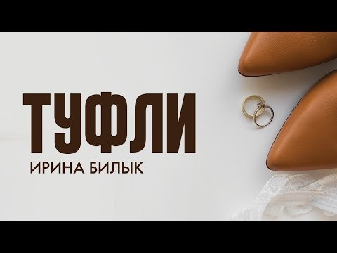 ИРИНА БИЛЫК - ТУФЛИ [OFFICIAL VIDEO]