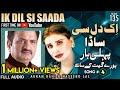 Ik Dil Si Saada - FULL AUDIO SONG - Akram Rahi & Naseebo Lal