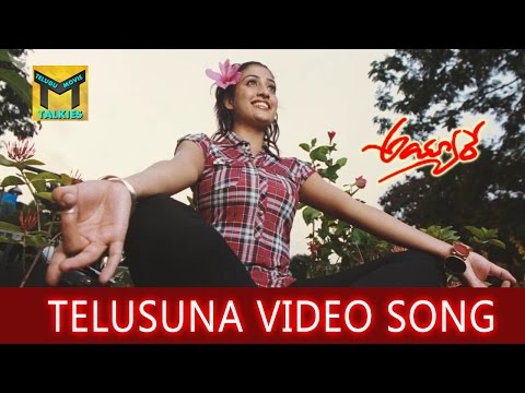 Telusuna Video Song || Ayyare Movie || Rajendra Prasad, Shivaji, Sai Kumar, Anisha Singh