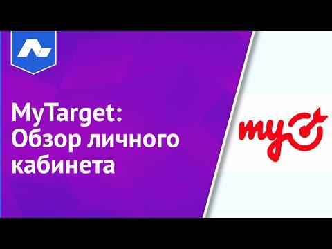 MyTarget: Обзор личного кабинета  [Академия Лидогенерации]