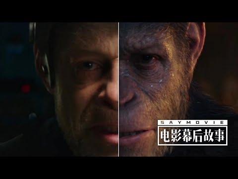 【電影幕後故事】27 炸裂,7分鍾看懂《猩球崛起3》神技