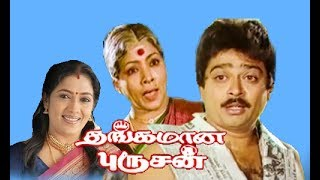 Thangamana Purushan | Tamil super Hit Comedy Movie | S.V.Shekher, | Ilayaraja | Ramanarayanan