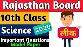 CLASS 10TH RAJASTHAN BOARD SCIENCE VERY IMPORTANT QUESTIONS 2019 RBSE BOARD MODEL PAPER ENGLISH 10TH