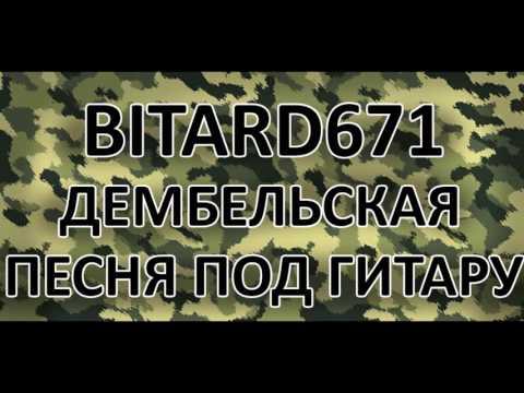 Bitard671 - Дембельская