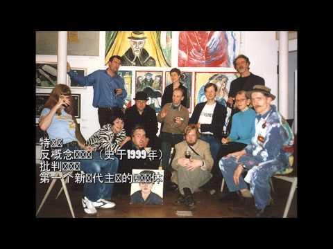 Stuckism Turner Prize Manifesto in Chinese Mandarin