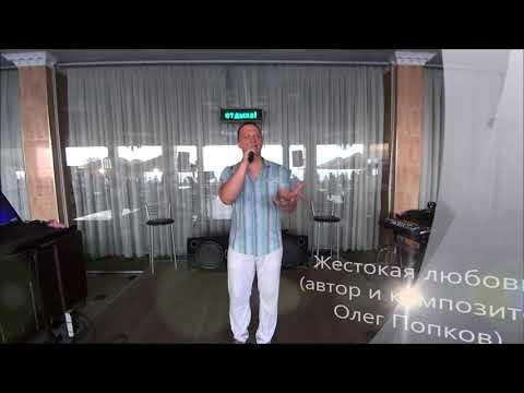 Сергей Мефодьев - Жестокая любовь (Олег Попков)