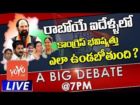 Telangana Congress Future in Next Five Years | 7PM Big Debate | YOYO TV Channel