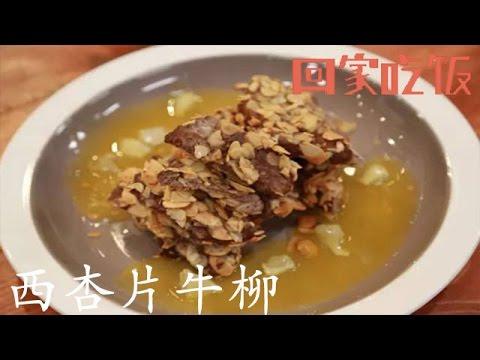 陸綜-回家吃飯-20161219 西杏片牛柳棗汁雨花石湯圓