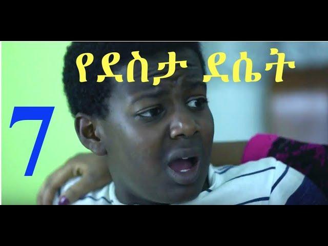 Ye desta Deset Episode 7 - Ethiopian Drama