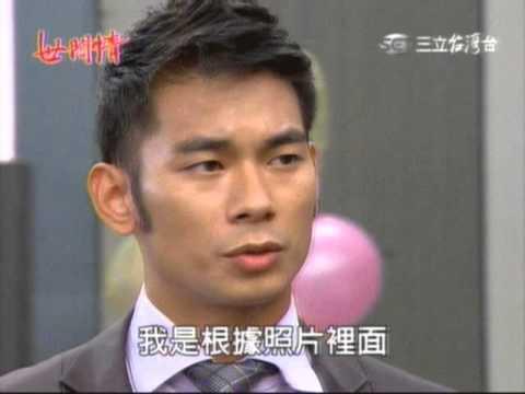 台劇-世間情-EP 199 1/3
