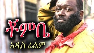 Ethiopian Movie - Chombe (ቾምቤ) - Ethiopian Film 2016