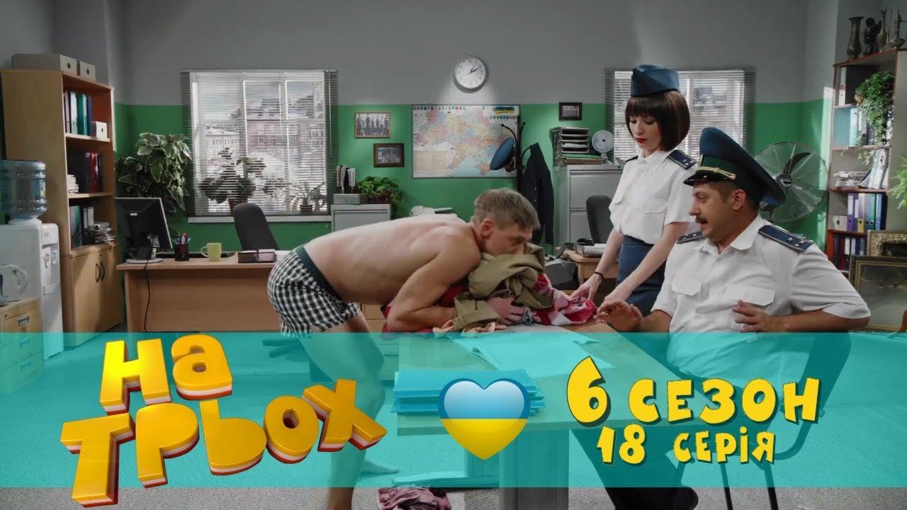 На Троих юмористический сериал 18 серия 6 сезон | Дизель Студио приколы от ictv