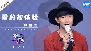 [ 纯享 ] 林俊杰《爱的初体验》《梦想的声音3》EP7 20181207 /浙江卫视官方音乐HD/