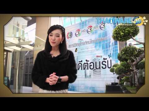 คุณเอิ้น ปานระพี รพิพันธุ์ @panraphee ผู้ประกาศข่าวสถานีโทรทัศน์ไทยทีวีสีช่อง 3 พูดถึง Thaiware