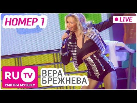Вера Брежнева - Номер 1 (Live)
