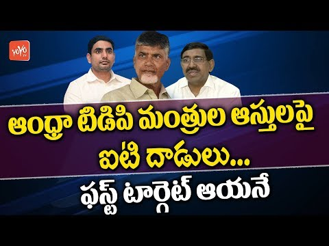 IT Raids On AP Minister Narayana | AP Politics | CM Chandrababu | YOYO TV Channel