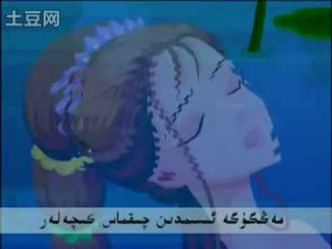 Ayrılıq - Uyghur version ئايرېلىش - آیریلیق ماهنیسی اویغور تورکجەسینده